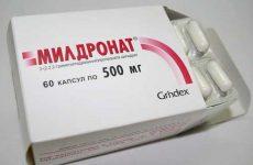 Дешевые аналоги и заменители препарата милдронат: в таблетках,ампулах и капсулах