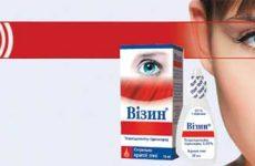Дешевые аналоги и заменители препарата визин: глазные капли
