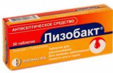 Дешевые аналоги и заменители препарата лизобакт для детей и взрослых