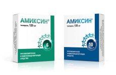 Дешевые аналоги и заменители препарата амиксин для детей и взрослых с ценами