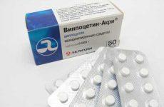 Дешевые аналоги и заменители препарата винпоцетин в таблетках и ампулах